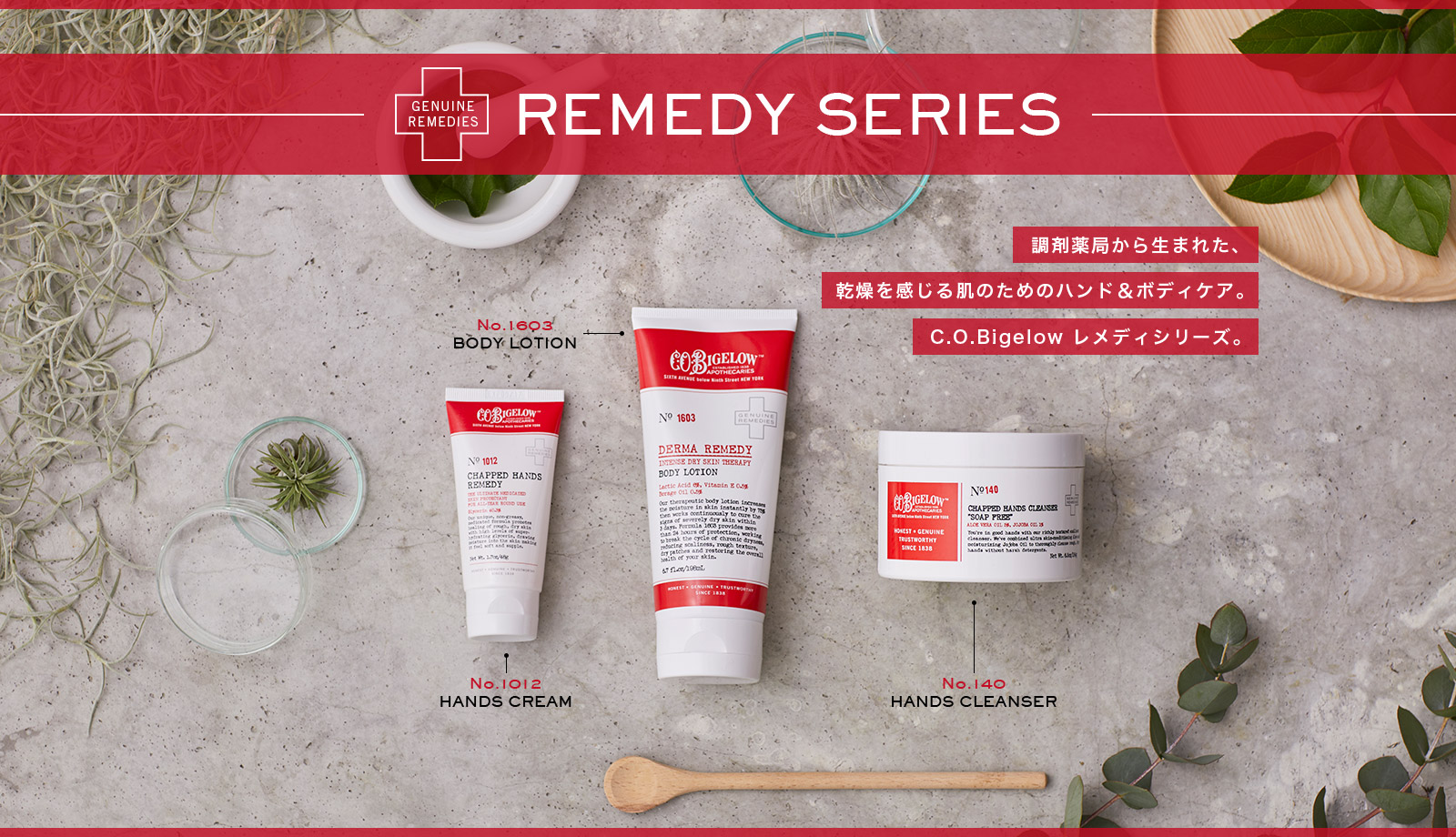 REMEDY SERIES
